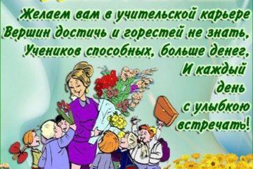 С днем учителя поздравление трогательное