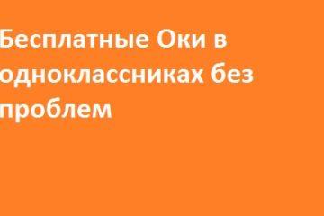 Как найти и подарить бесплатные подарки в Одноклассниках за 0 ОК