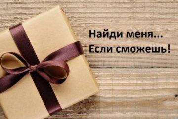 Как спрятать подарок с подсказками на день рождения: идеи