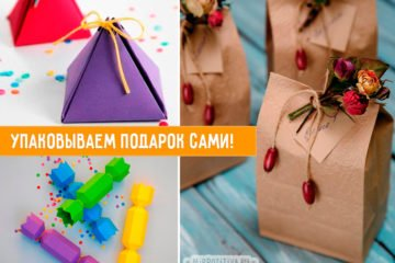 Как упаковать подарок бумагой конфеты