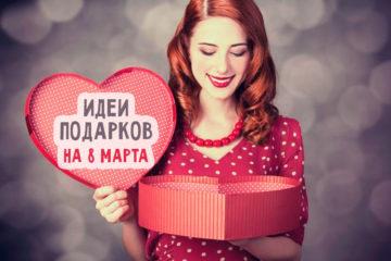 Простой подарок девушке на 8 марта