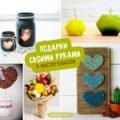 Подарки своими руками кухня