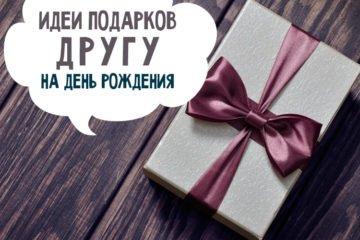 Подарок товарищу на день рождения