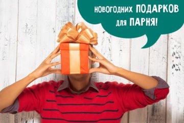 Подарок на Новый год любимому мужчине: лучшие идеи