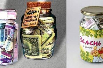 Как оригинально подарить деньги на свадьбу, сколько денег, как красиво, прикольно, необычно, оригинально подарить деньги на свадьбу с приколом