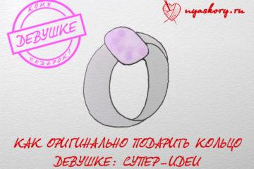 Как оригинально подарить кольцо девушке