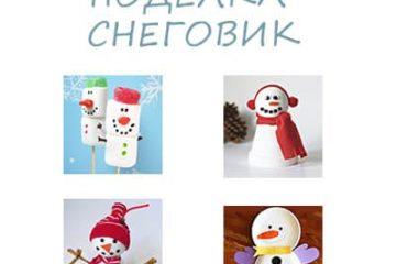 Подарок своими руками снеговик