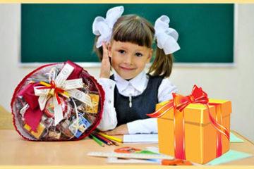 Подарок детям от учителя на 1 сентября