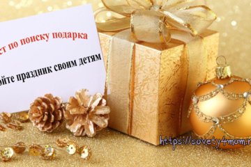 Квест для детей как найти подарки