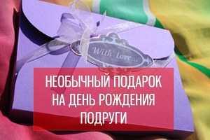 Романтический подарок девушке. Как очаровать возлюбленную?