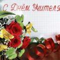 Новые Поздравления С Днем Учителя В Прозе (44 Пожелания)