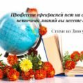 Поздравления с Днем учителя в прозе и стихах. Красивые поздравления ко Дню учителя от учеников и коллег