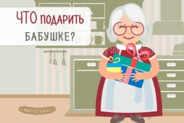 ТОП-85 лучших подарков бабушке на День рождения: по возрасту