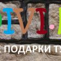Магазин подарков приколов в Алматы. Сравнить цены, купить потребительские товары на маркетплейсе Satu.kz