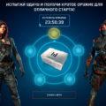 Халява Варфейс 2020 - оружие навсегда и пин-коды! Бесплатные кредиты Warface