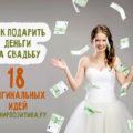 Как оригинально подарить деньги на свадьбу: 18 идей