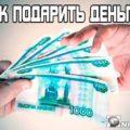 Как необычно подарить деньги: 30 способов и идей, фото, видео, описание