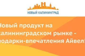 Новый продукт на калининградском рынке - подарки-впечатления Айвел! - Новый Калининград.Ru