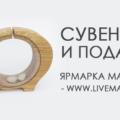 Корпоративные подарки москва – купить на Ярмарке Мастеров | Товары ручной работы