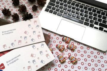 Впечатление в подарок: как сделать праздник незабываемым?