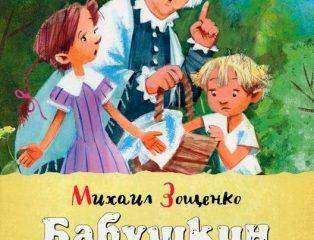 Сказка Бабушкин подарок читать онлайн. Книга автора Михаил Зощенко полностью бесплатно