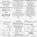 Примеры текстов для гравировки на брелках/жетонах | Журнал Ярмарки Мастеров