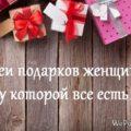 Подарки для женщин — купить оригинальный подарок женщине в Москве и Санкт-Петербурге