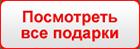 Лучшие подарки для мужчин - подарочные сертификаты для мужчины/парня. Купить подарок впечатление мужчине в Москве
