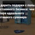 Корпоративные подарки и сувениры для женщин с нанесением - купить, цены в Москве