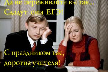 Подарки на День учителя - купить, цены в Москве