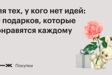 Что подарить человеку, у которого все есть: 10 необычных подарков ручной работы | Журнал Ярмарки Мастеров