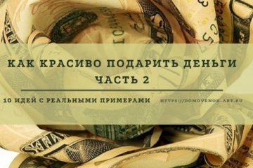 Как красиво подарить деньги. 10 классных идей | Домовёнок-Арт