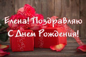 Красивые картинки С Днем Рождения Елена (65 открыток)
