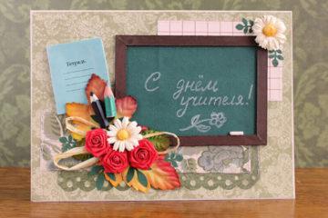 Подарок учителю на день учителя своими руками - мастер-классы и идеи
