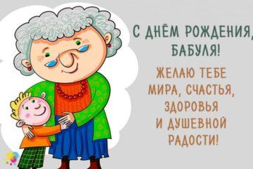 Подарок Бабушке на День Рождения: ТОП 50 оригинальных идей