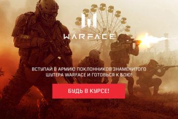 Warface — бесплатный всемирно известный шутер от первого лица.