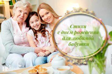 Стихи бабушке на День рождения красивые и трогательные от детей и внуков