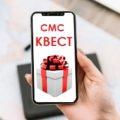 Квест розыгрыш с вручением подарка при помощи мобильных СМС (квест для взрослых и подростков от 15 лет) — Zavodila-kvest
