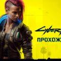 Cyberpunk 2077: Прохождение. Все побочные задания