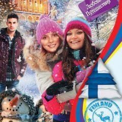 Ирина Мазаева - Снежный сюрприз Финляндии