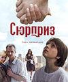 Сюрприз — актеры и съемочная группа — КиноПоиск