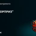 ООО СЮРПРИЗ, Москва, ИНН 7723766640, ОГРН 1107746612050 ОКПО 67937673 - реквизиты, отзывы, контакты, рейтинг