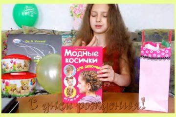Что подарить девочке на 9 лет - 67 фото идей подарков девочкам на девятилетие