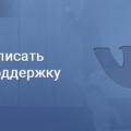 Как написать в техподдержку ВКонтакте с компьютера или мобильного телефона