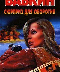 Борис Бабкин - Сюрприз для оборотня » Электронные книги купить или читать онлайн   библиотека LibFox