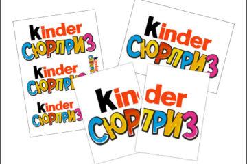 Буквы киндер сюрприз распечатать. Большой киндер сюрприз своими руками!! kinder surprise
