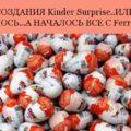 История Kinder Surprise - Kinder Россия