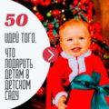 Сладкие новогодние подарки оптом и в розницу в Москве от производителя