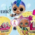 Мальчики L.O.L. Surprise Series 3 Boys: первые две игрушки в 3 сезоне LOL Конфетти и маленькие сестрички (братики панки)