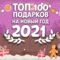 ТОП-100 лучших подарков на Новый год 2021 🐂